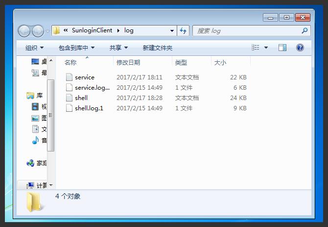 """点击""""日志""""后,则弹出向日葵客户端软件日志文件夹窗口."""