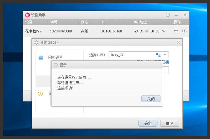 花生壳盒子(花生棒pro)使用教程——无线上网