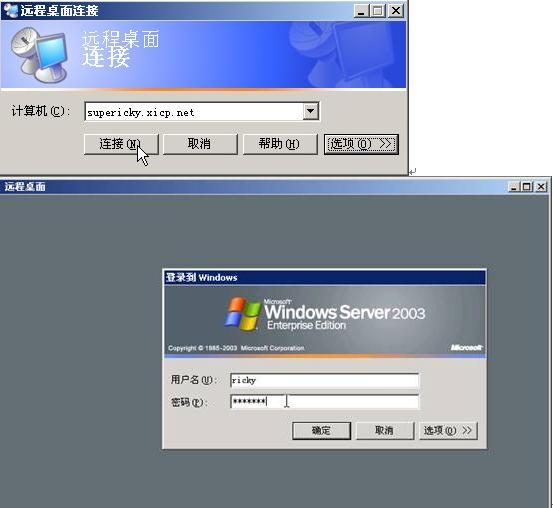 花生壳服务+win2003 server 搭建远程桌面